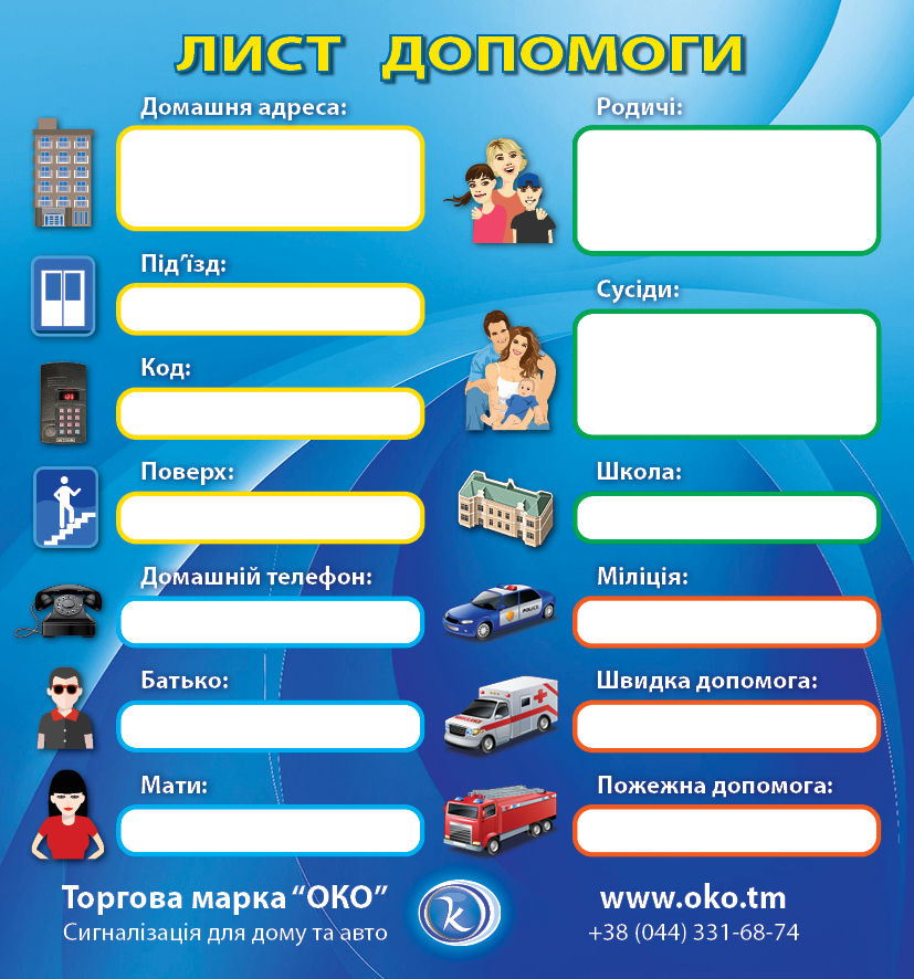Лист допомоги ОКО
