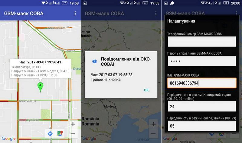 Android приложение для контроля канализационных люков